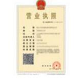 北京优涅星娜样商贸有限责任公司企业档案
