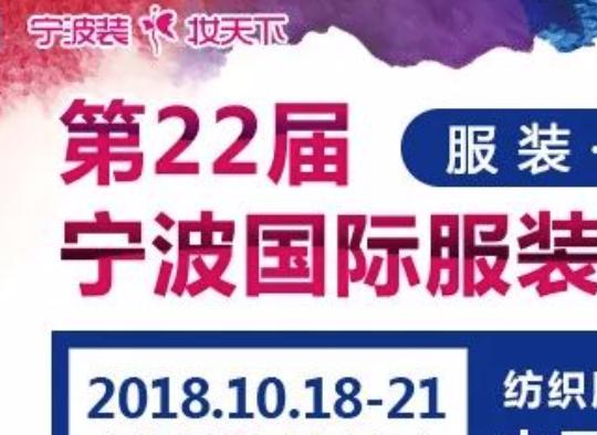 【10.19直播预告】第22届宁波国际服装节专访直播