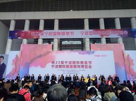 第二十二届宁波国际服装节开启时尚新征程
