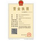 廣州市赫蓮娜服飾實業有限公司企業檔案
