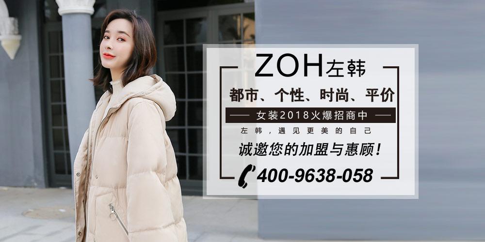 广州左韩服饰有限公司