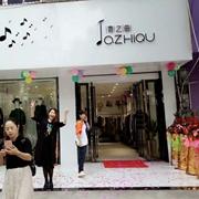 祝贺她之曲女装新店开业 !