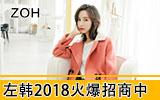 左韩快时尚女装诚邀您的加盟!
