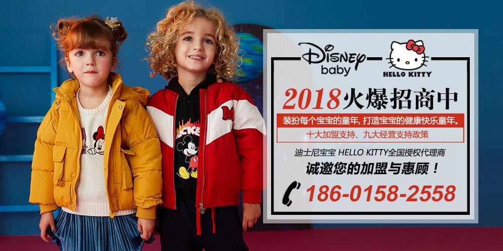 迪士尼宝宝 Disney baby