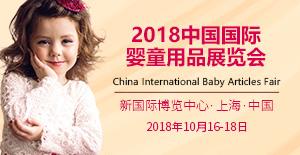 CKE中国国际婴童用品展览会