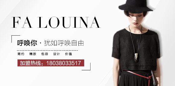 FA LOUINA法·路易娜 打造现代女性简约精致时尚生活