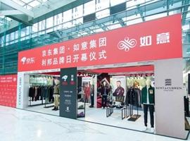 重磅!如意集团宣布旗下四大男装品牌正式入驻京东