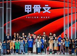 2018江南国际儿童时装周| 甲骨文:新潮校服的时尚乐趣