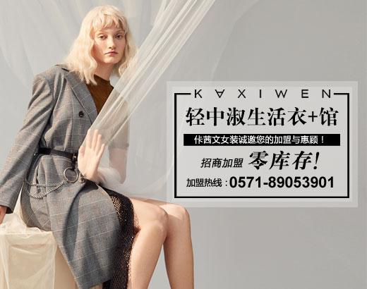 杭州索恩絲服飾有限公司