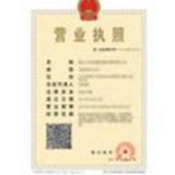 杭州共海服饰有限公司企业档案