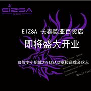 潮不可挡!原创潮牌EIZSA艾卓拉进驻长春欧亚百货车百店,11月底亮相长春