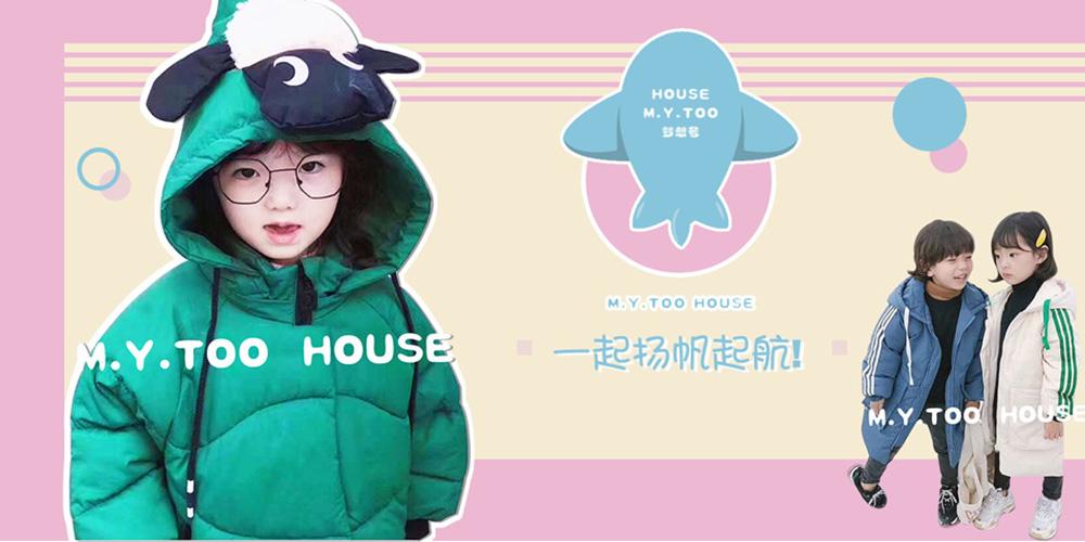 梦想号M.Y.TOO HOUSE