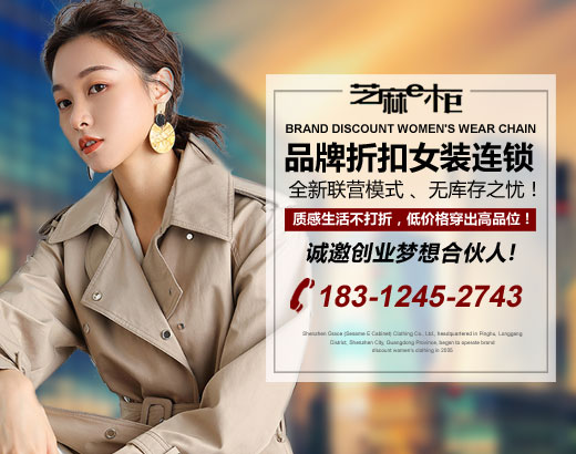 深圳格蕾斯服飾有限公司