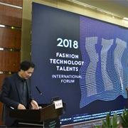 """2018红袖""""时尚·科技·人才""""国际论坛在浙江理工大学成功举办"""