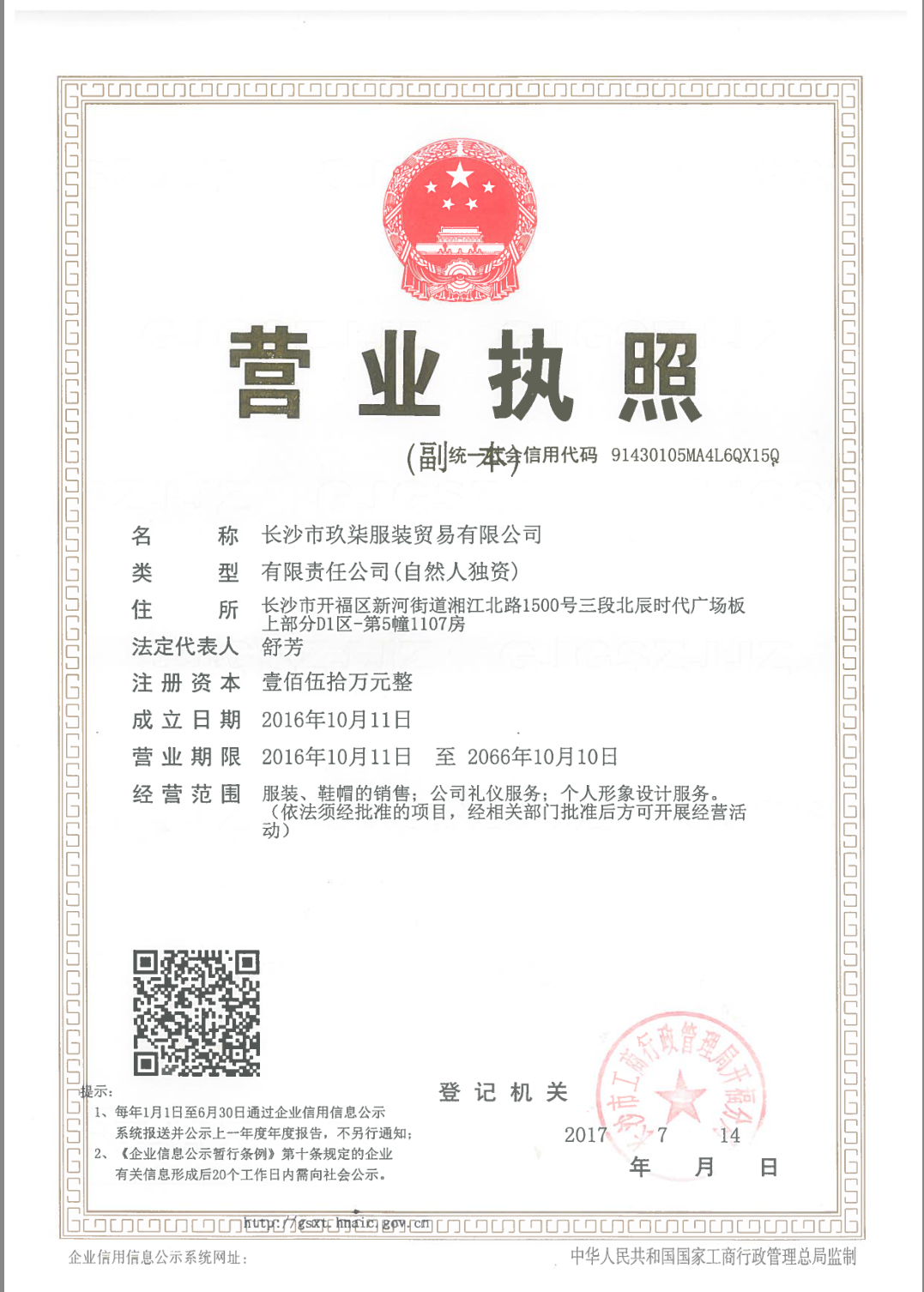 长沙玖柒服装贸易有限公司企业档案