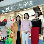 热烈祝贺DIDIOU迪笛欧入驻广西南宁盛世联邦!