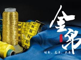 中国服装供应链企业权威赛事——2018年第三届金帛奖 精英齐聚,飞凌万里