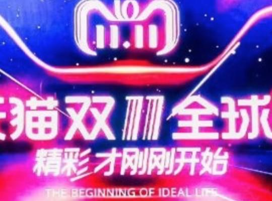 双11天猫、京东、苏宁玩法曝光 电商斗法哪家强?