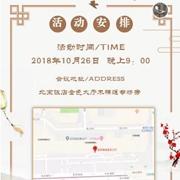 木棉道·中国国际时装周活动诚邀您的莅临!