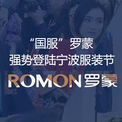 """""""国服""""罗蒙强势登陆宁波服装节 上演超时空对话"""