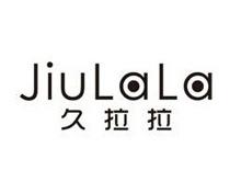 杭州久拉拉服装有限公司