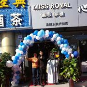 恭喜廊坊刘女士蜜思罗雅品牌女装折扣店今天盛大开业!