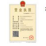 杭州烁燃服饰有限公司企业档案
