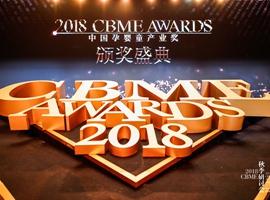 2018 CBME AWARDS中国孕婴童产业大奖重磅揭晓