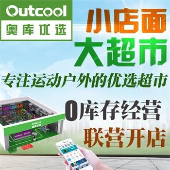 奥库优选招联营,0库存开运动超市
