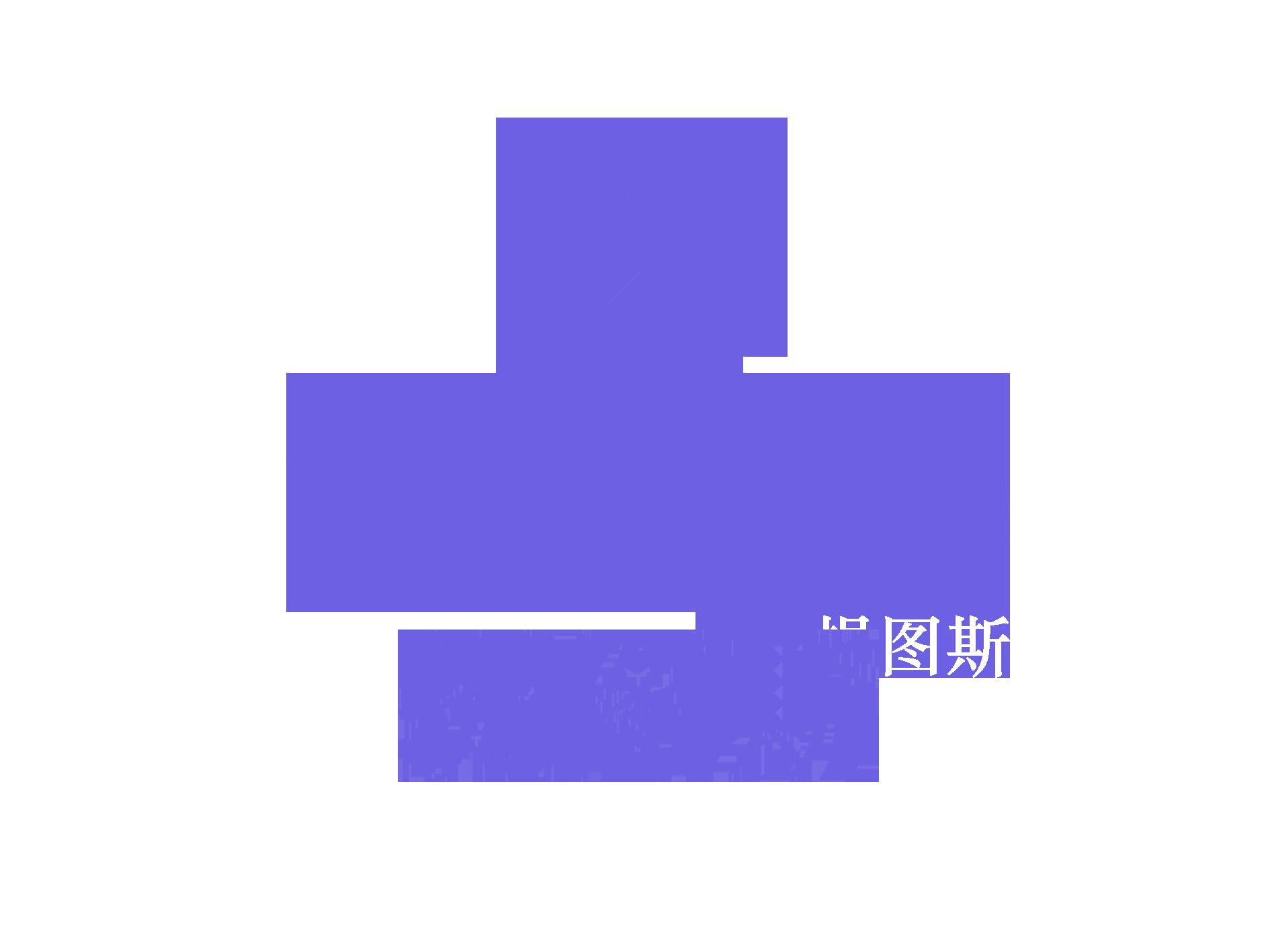 广州市提图斯服饰有限公司