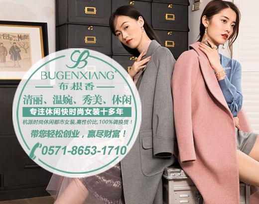 杭州—泽杭服饰有限公司