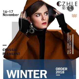 CZHLE彩知麗2018深冬新品發布會暨訂貨會誠邀您的蒞臨!