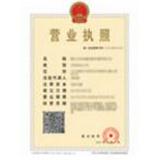 上海樱辉实业有限公司企业档案