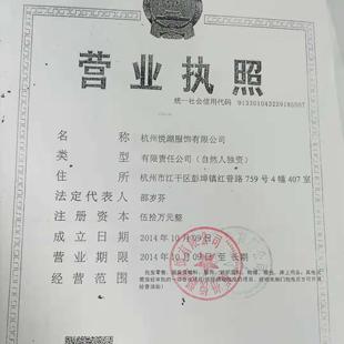 杭州悦湖服饰有限公司企业档案