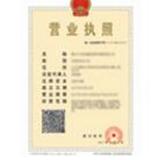 上海永伦轶服饰设计有限公司企业档案