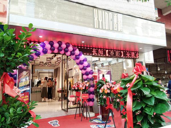 香影品牌女装店