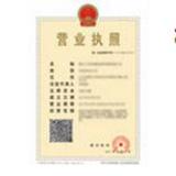 杭州一石田貿易有限公司企業檔案