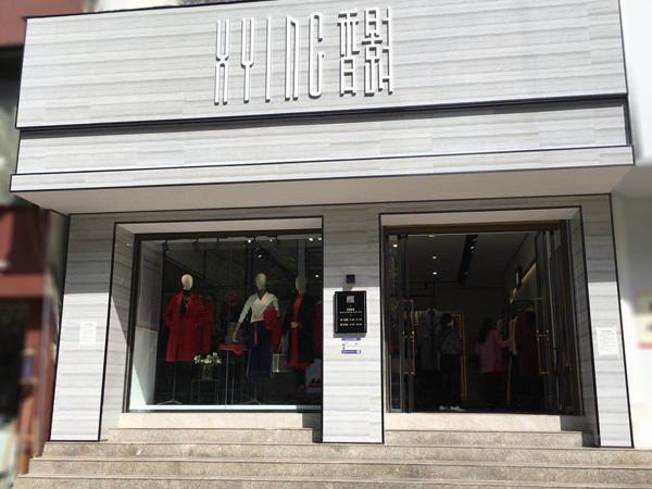 香影女装品牌专卖店