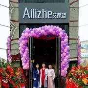 热烈祝贺艾丽哲女装喜迎多店开业