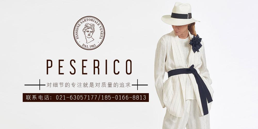 佩萨里可(上海)贸易有限公司