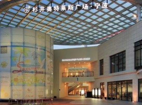 百联股份前三季度净利增3.04% 奥特莱斯营收增长最快