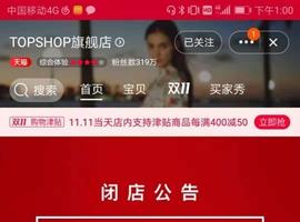 英国快时尚品牌TOPSHOP将关闭天猫旗舰店