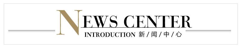 香影品牌新闻