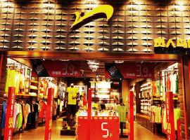 贵人鸟前三季度净利下降89% 关闭近300家店