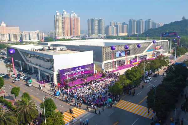 第二十三届中国(虎门)国际服装交易会