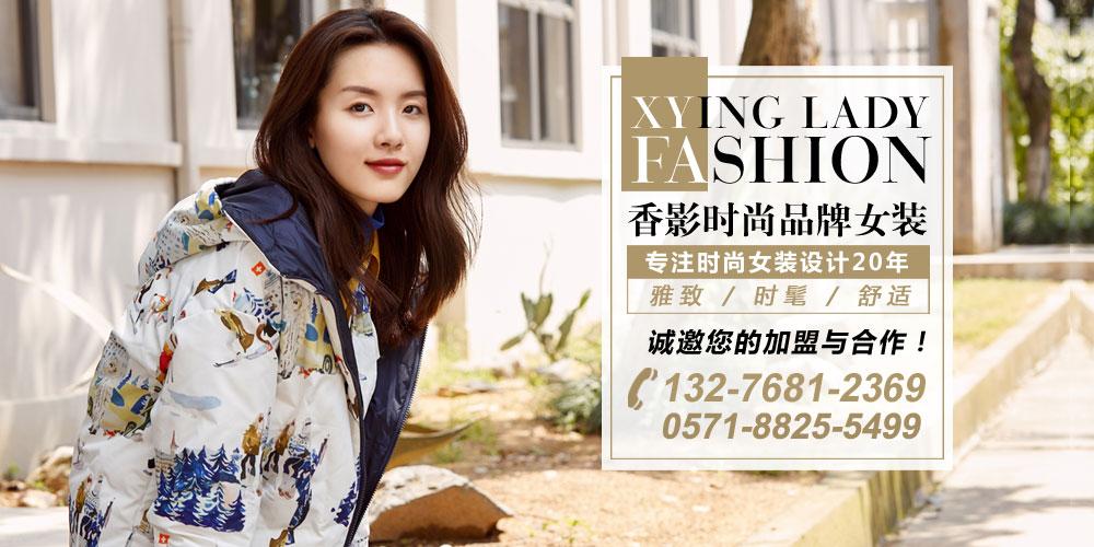 香影 X.YING