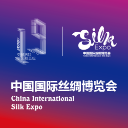 第19届中国国际丝绸博览会