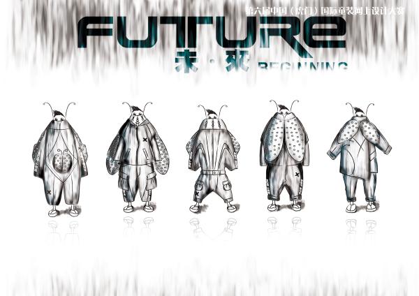 国际童装网上设计大赛