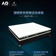 慕思告白日丨澳网官方限量运动床垫全球首发,超多优惠同步放送