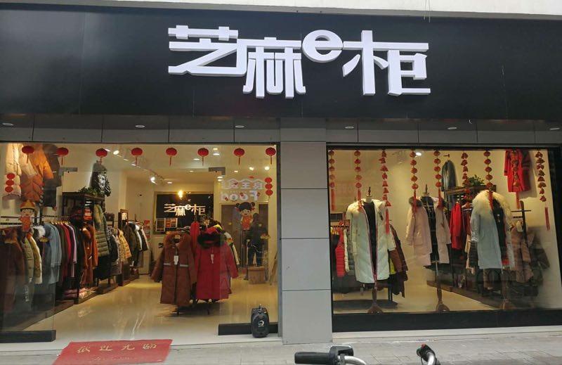 芝麻e柜女装,零库存,开店零加盟费用
